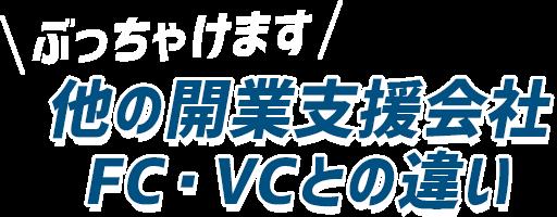 他の開業支援会社FC・VCとの違い